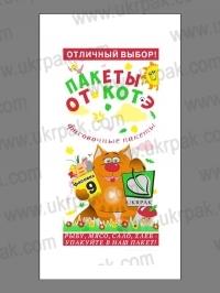 """Пакеты фасовочные №9 """"Пакеты от Котэ"""""""