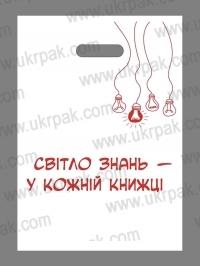 Пакеты банан с логотипом для издательств