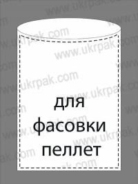 Полиэтиленовые мешки для фасовки пеллет