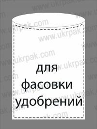 Полиэтиленовые мешки для фасовки удобрений